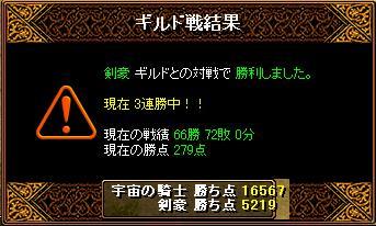 GV20.05.29 剣豪