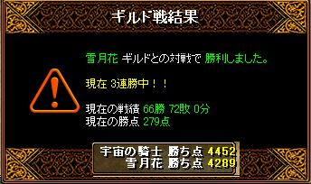 GV20.06.02 雪月花