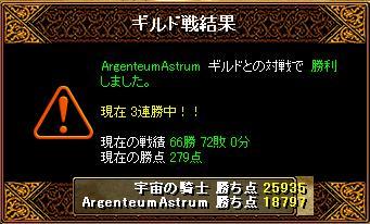 GV20.06.08 ArgenteumAstrum