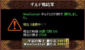 GV20.06.09 WineCocktail