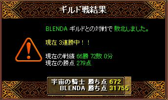 GV20.06.15 BLENDA