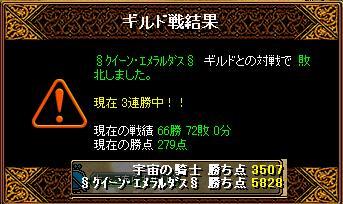 GV20.07.03 §クイーン・エメラルダス§