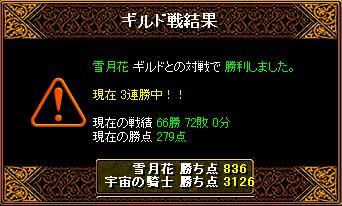 GV20.07.13 雪月花