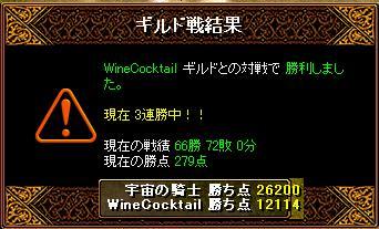 GV20.07.17 WineCocktail