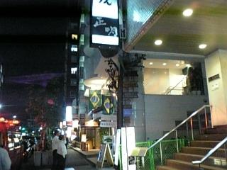 ブラジルレストラン