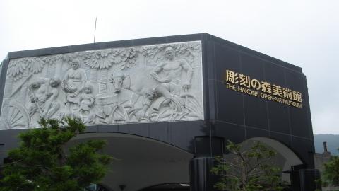 3-0彫刻の森美術館