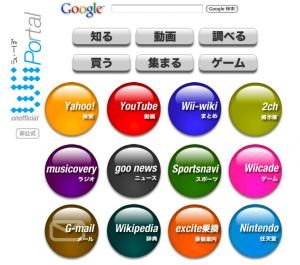 """""""Wii po""""のプレビュー"""