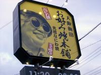 お好み焼き屋1