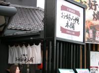 お好み焼き本舗1