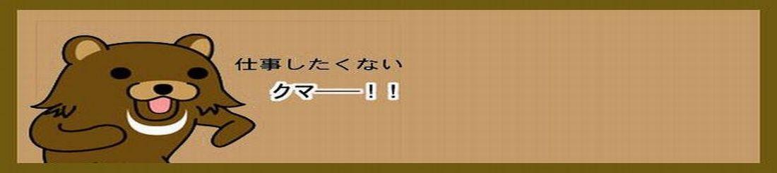 http://blog-imgs-21.fc2.com/m/o/r/morinokumach/20080402200842.jpg
