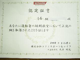 3.29 issei2