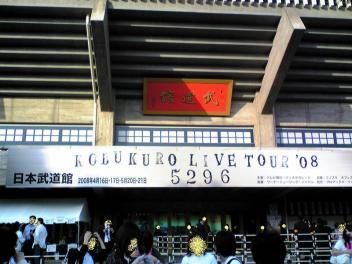 日本武道館5296.JPGppc