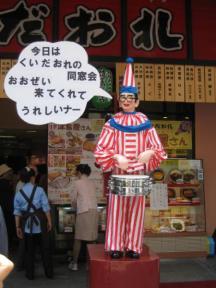 IMG_くいだおれ太郎.JPGppc