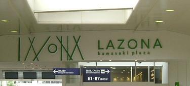 ラゾーナ入り口