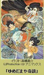 第5回受賞作品「「ゆめだまや奇談」/イラスト:高橋葉介 (c)Production I.G・アニマックス