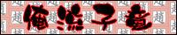 shiryu_200x40bana2.jpg