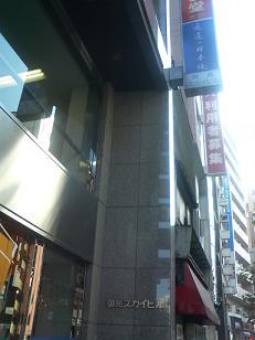 医道の日本社
