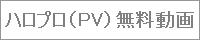 ハロプロ(PV)無料動画