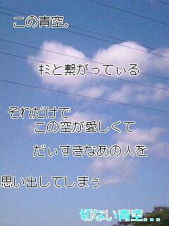 はぁとの青空☆