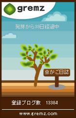 gremz20080713.jpg
