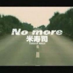 No more(米寿司)