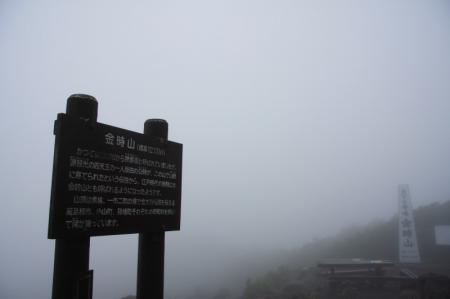 金時山頂上・富士山方面