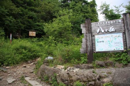 南沢登山口