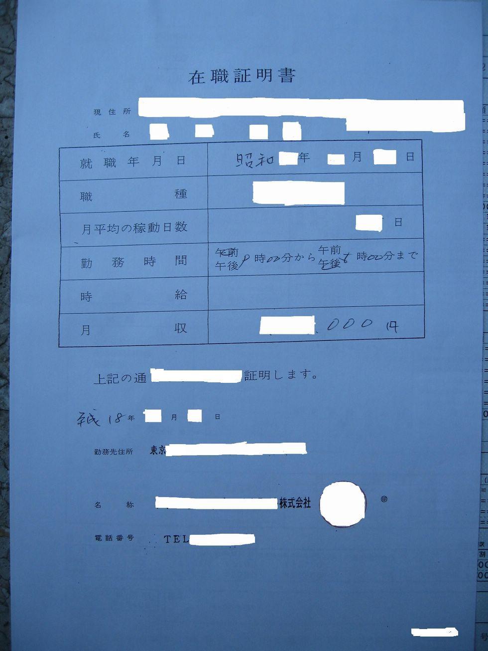 委任状(戸籍・住民票・住民異動届関係) 松山市 …