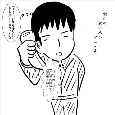 20080318絵日記