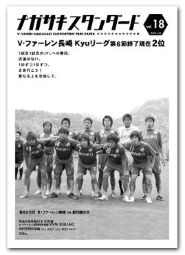vol.18表紙
