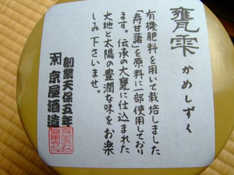 京屋酒造 甕雫