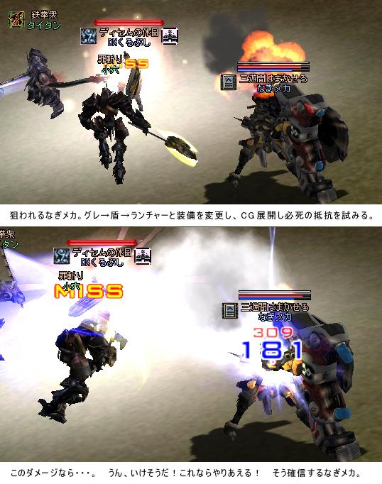 くるぶし祭り死闘編01