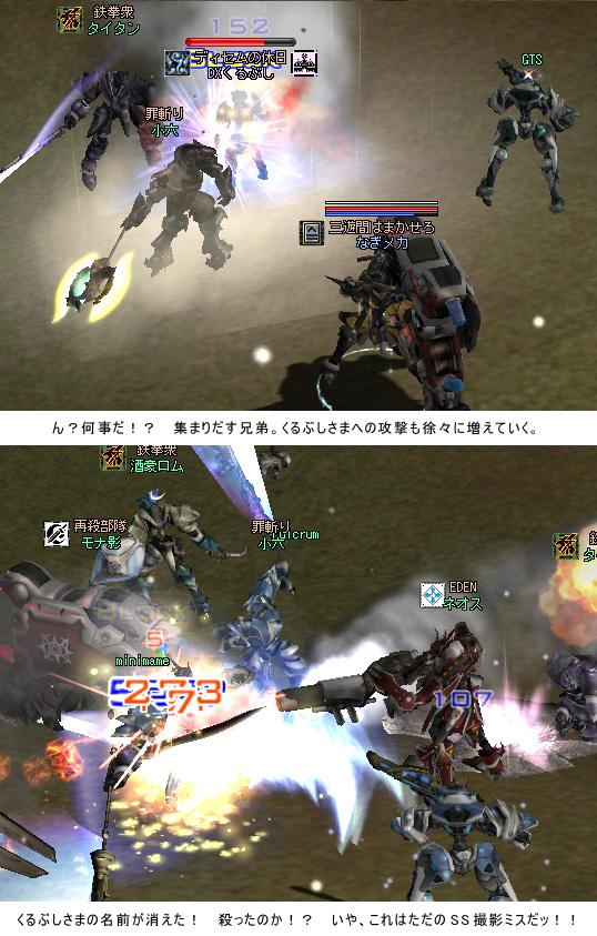 くるぶし祭り死闘編02