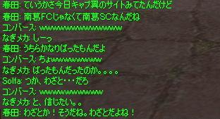 な ん だ っ て - ! ! !