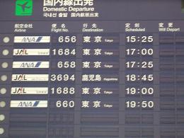 07-08 出発便