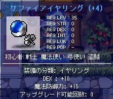イヤDEX10