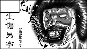 namakizu