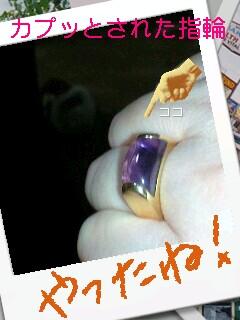 がぶりんちょされた指輪