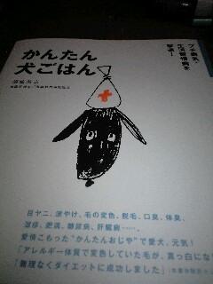 愛犬の本2