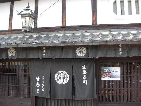 甘春堂東店