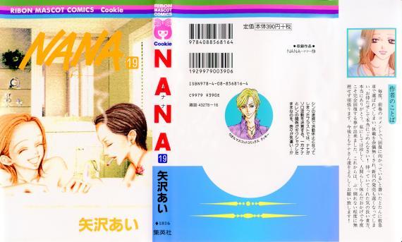 nana表紙