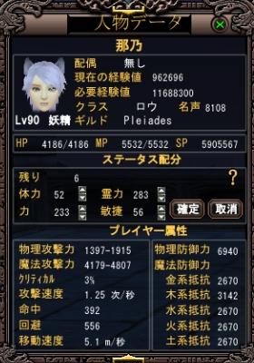 Lv90ステ