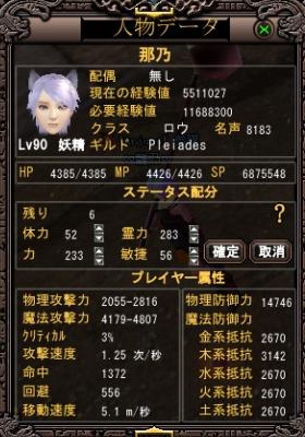 Lv90狐ステ