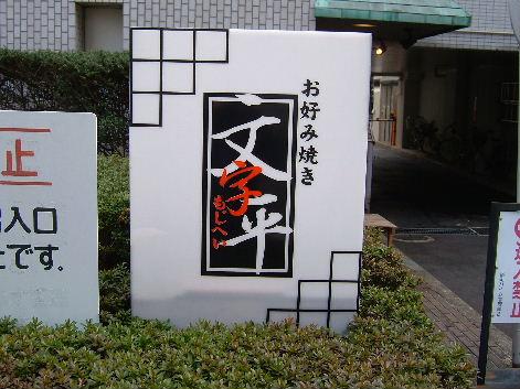 2008_0414画像0072