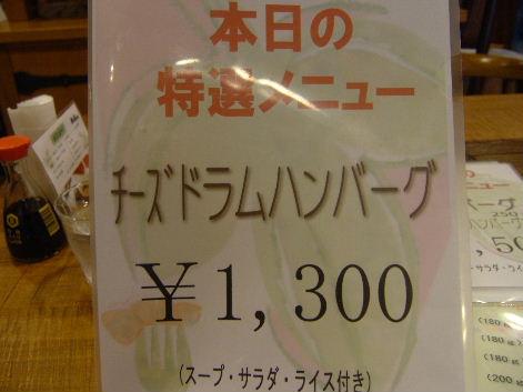 2008_0509画像0173