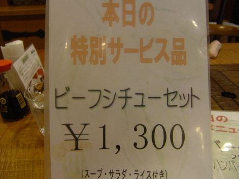 2008_0509画像0170