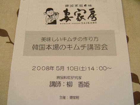 2008_0519画像0060