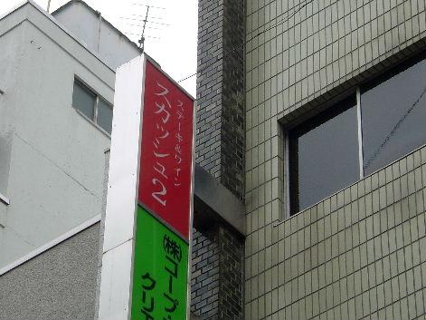 2008_0519画像0154