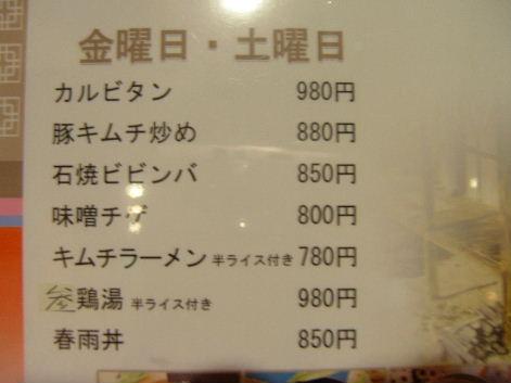 2008_0527画像0002