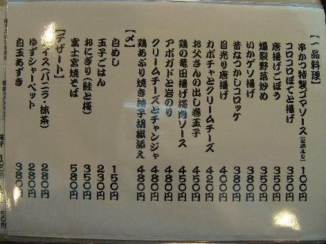 2008_0527画像0047